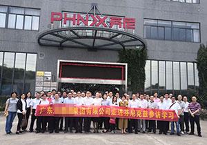 广东标杆企业学习——走进芬尼克兹学裂变式创业