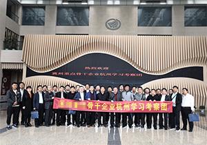参观华立集团,学习华立企业文化和转型升级