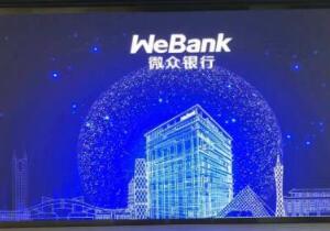 深圳标杆企业考察——走进微众银行参观考察学习