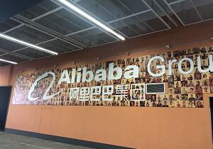 预约参观阿里巴巴,学习阿里企业文化管理