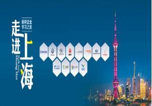 上海标杆企业参观,走进上海企业参观学习