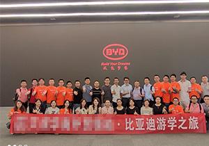 参观比亚迪,学习民族企业比亚迪品牌升级与营销创新