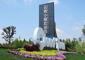 杭州企业游学:参观云栖小镇学云计算和大数据
