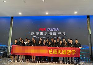 杭州游学:总裁班学员走进海康威视参观学习